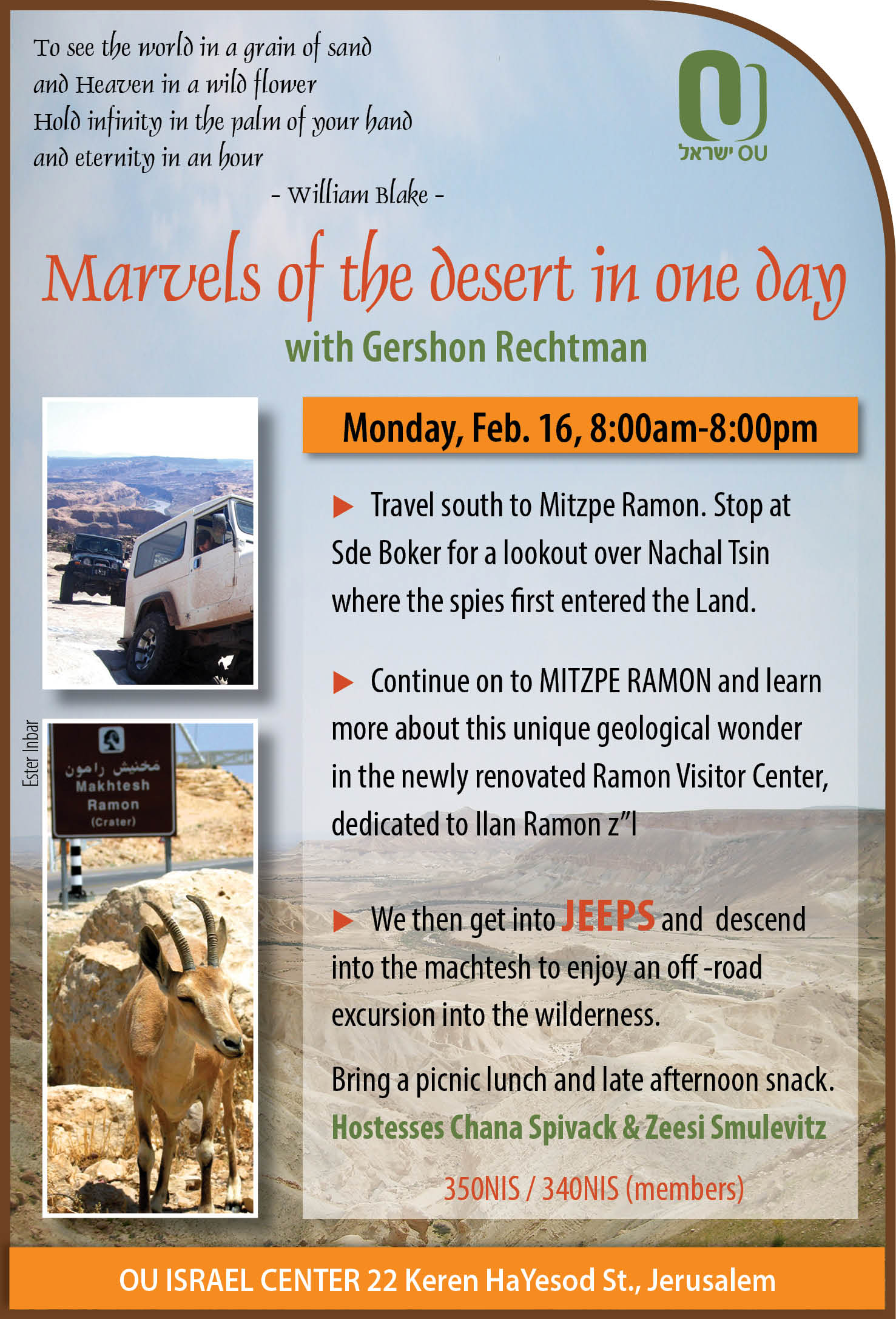 Marvels Of The Desert In One Day Fully Booked Ou Israel