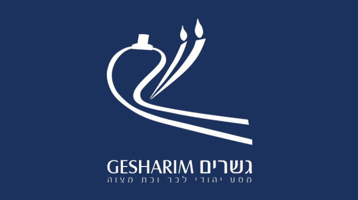 The Gesharim Bar/Bat Mitzvah Program