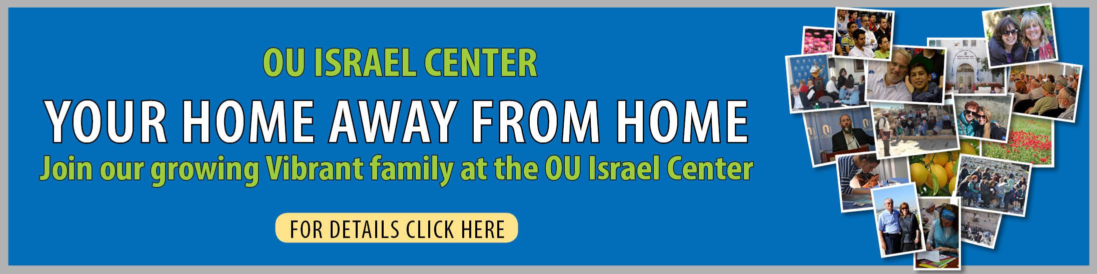 home ou israel