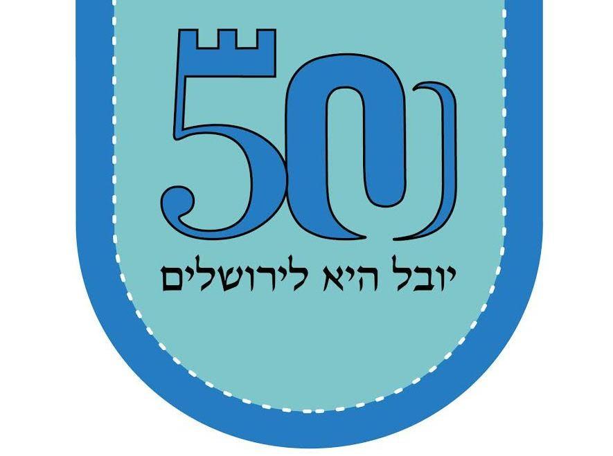 Rabbi Sholom Gold (Yom Yerushalayim 50th special)