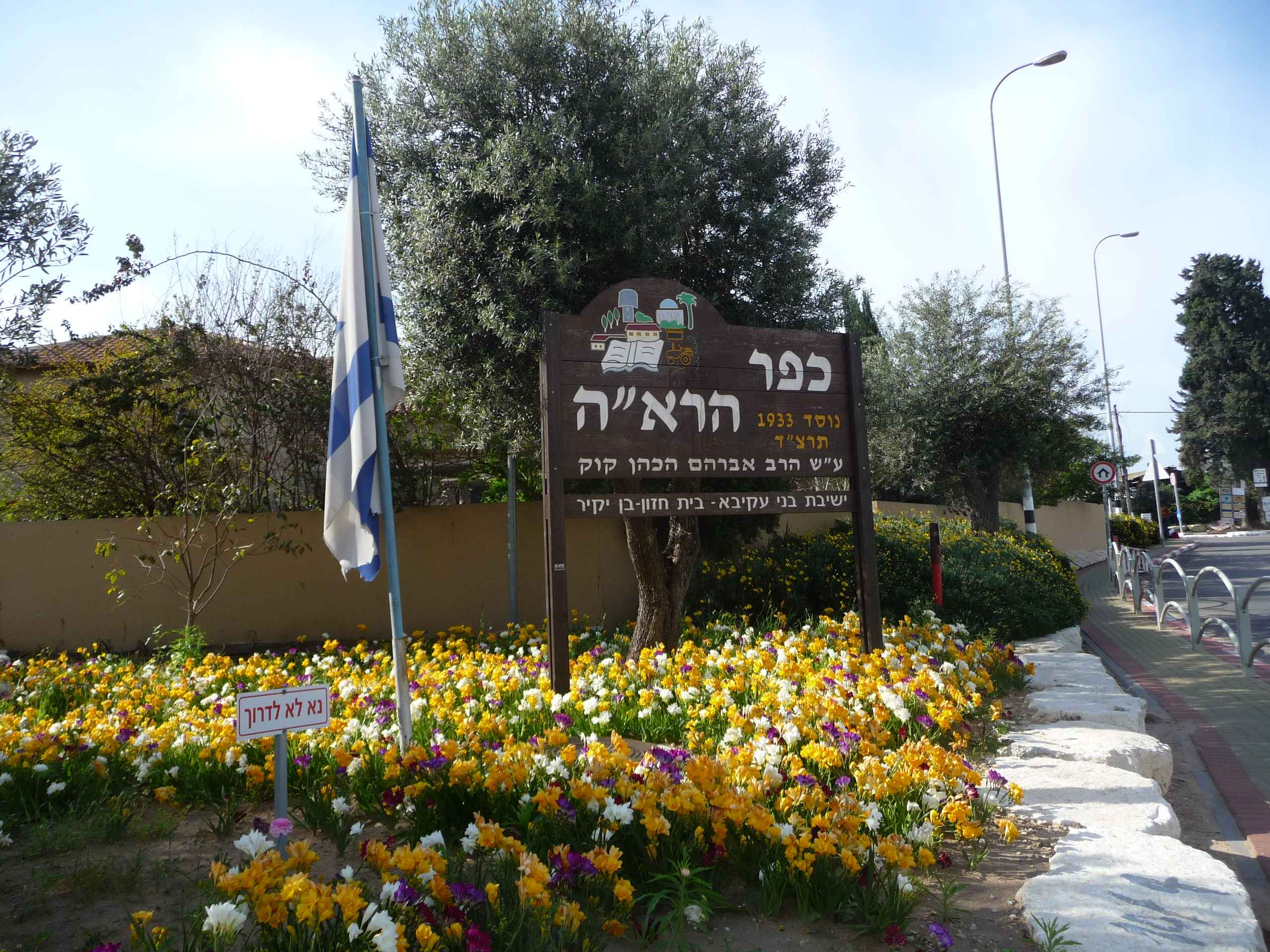 Full Day Tour to Kfar HaRoeh (including lunch)